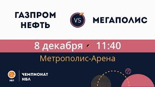 Газпром нефть - Мегаполис