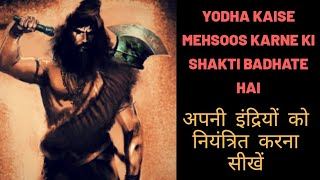 Yoddha mehsoos karne ki shakti kaise badhate hai | How Warriors increase their feeling power| Ranjit