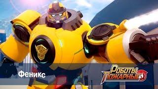 Роботы-пожарные - Серия 18 - Феникс  - Премьера сериала- Новый мультфильм про роботов