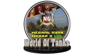 - Skoda T50 * World Of Tanks * NgIII -