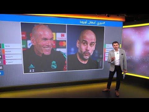 بايرن ميونخ يسحق تشيلسي في عقر داره، ومواجهة نارية بين ريال مدريد ومانشستر سيتي  - نشر قبل 32 دقيقة
