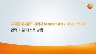 디지털 매니폴드 게이지 testo 549 / 550 /…