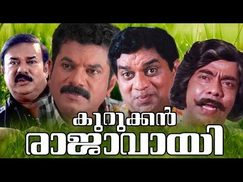 kurukkan rajavayi malayalam full movie malayalam film movies full feature films cinema kerala hd middle   malayalam film movies full feature films cinema kerala hd middle