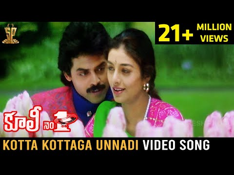 Kotta Kottaga Unnadi Video Song | Coolie No 1 Telugu Movie | Venkatesh | Tabu | Suresh Productions