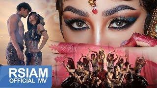 หนานะ (Mera Pyar) : กระแต Rsiam [Official MV]