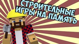 Строительная Игра на Память - Майнкрафт Мини Игры