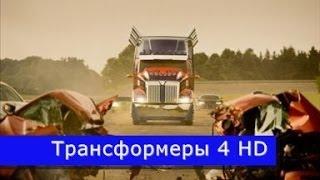 Трансформеры 4:Эпоха Истребления - Русский трейлер #2 HD (2014)