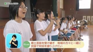 県政テレビ番組あきたびじょん+【地域の民謡で秋田を盛り上げたい】