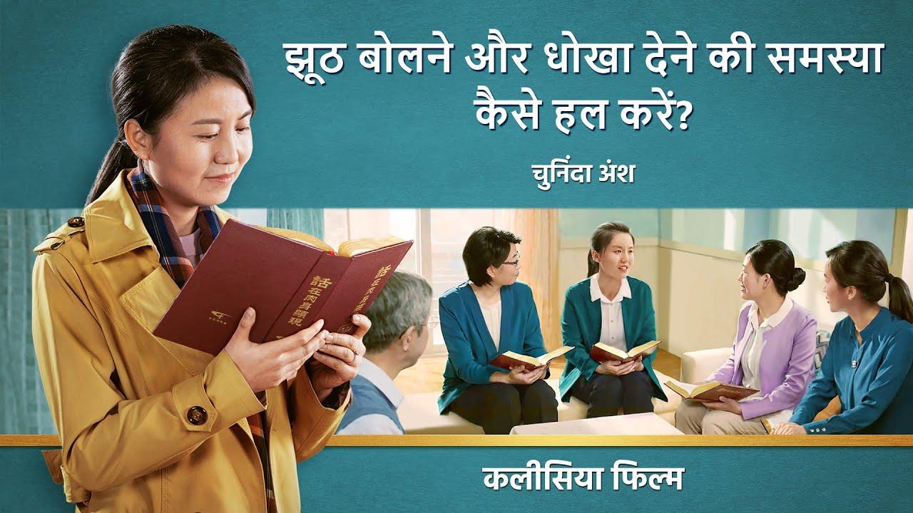 """Hindi Christian Movie """"स्वर्गिक राज्य की प्रजा"""" अंश 1 : एक ईसाई ईमानदारी से काम करके परमेश्वर से आशीष पाता है"""