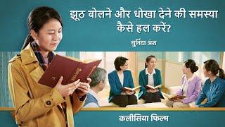 """Hindi Christian Movie """"स्वर्गिक राज्य की प्रजा"""" क्लिप 1 - एक ईसाई ईमानदारी से काम करके परमेश्वर से आशीष पाता है"""
