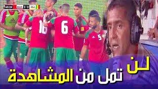 أهداف المغرب 6 - 0 مالي كاملة بجودة عالية - تعليق النجم عبد الحق الشراط