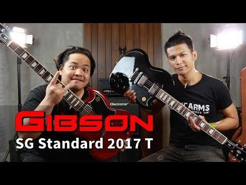 Gibson SG Standard T 2017 l กีต้าร์ทรง SG สุดเท่