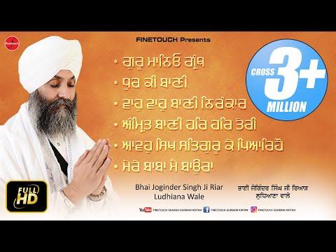 Sabh Sikhan Kou Hukam Hai Guru Maneyo Granth (Jukebox) |  Bhai Joginder Singh Ji Riar  | Finetouch