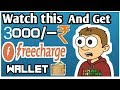 Freecharge Wallet - Earn 3000 FreeCharge Money - Free Online Shopping!