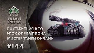 ТАНКИ ОНЛАЙН Видеоблог №144