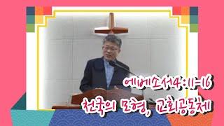 부천사랑교회 20210509 주일예배 / 천국의 모형,…