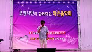 포항가요사랑봉사회본회 1주년기념행사
