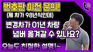 [서울시성북구] 제차가1998년식입니다 변경차가2001…
