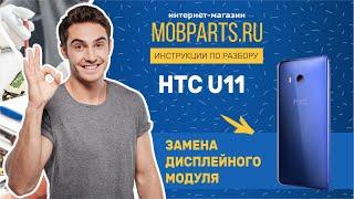 мобильный телефон HTC U11 Eyes ремонт