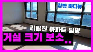 부산 바다조망 아파트 일광 비스타동원1차 광폭거실 40…