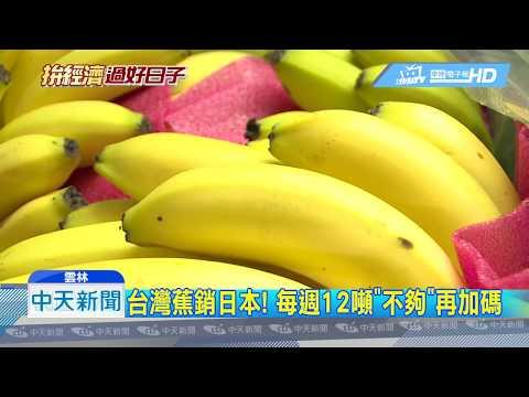 20181210中天新聞 台灣蕉銷日本! 每週12噸「不夠」再加碼