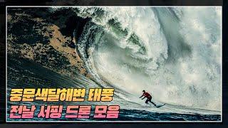 중문색달해변 태풍 전 날 서핑 드론 모음