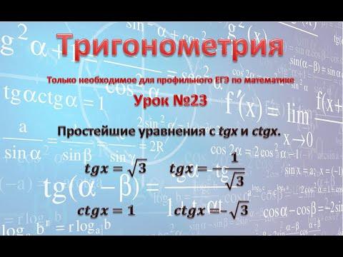 Простейшие уравнения с Tgx и Ctgx. Tgx=√3 ; Tgx=-1/√3; Ctgx=1            Ctgx=–√3