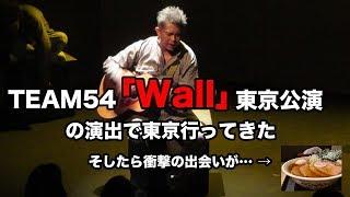 先日の広島公演を終えてTEAM54「Wall」の演出で東京は新宿シアターモリ...