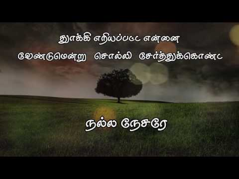 Um Azhagana Kangal   Johnsam   Tamil Christian Song