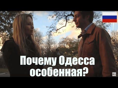 Why is Odessa, Ukraine so special? Почему Одесса особенная? | How to travel better