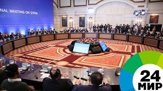 В Астане начался девятый раунд переговоров по Сирии - МИР 24