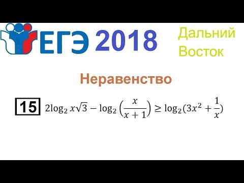 №15 из Реального ЕГЭ 1.06.2018 (Дальний Восток)