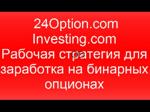 24 option - беспроигрышная cтратегия тепловой индикатор