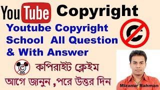 Gambar cover Youtube copyright school & all question answer - Bangla Tutorial