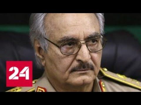 Собиратель земель: фельдмаршал Хафтар пошел в наступление - Россия 24