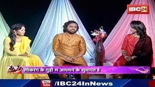 Lok Gayak Anurag Sharma, Lok Gayika Champa Nishad | छत्तीसगढ़ी लोक गीत संगीत