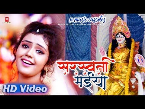 HD Bhakti Video# SARSWATI MAIYA HO # Baby Kajal# सरस्वती मैया हो # bhakti video song#