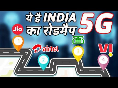 India में 5G का रास्ता साफ Jio, Airtel, Vodafone-Idea और MTNL को मिली मंजूरी !