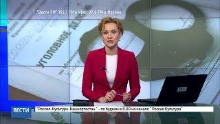 Вести-24. Башкортостан - 29.05.17 22:00