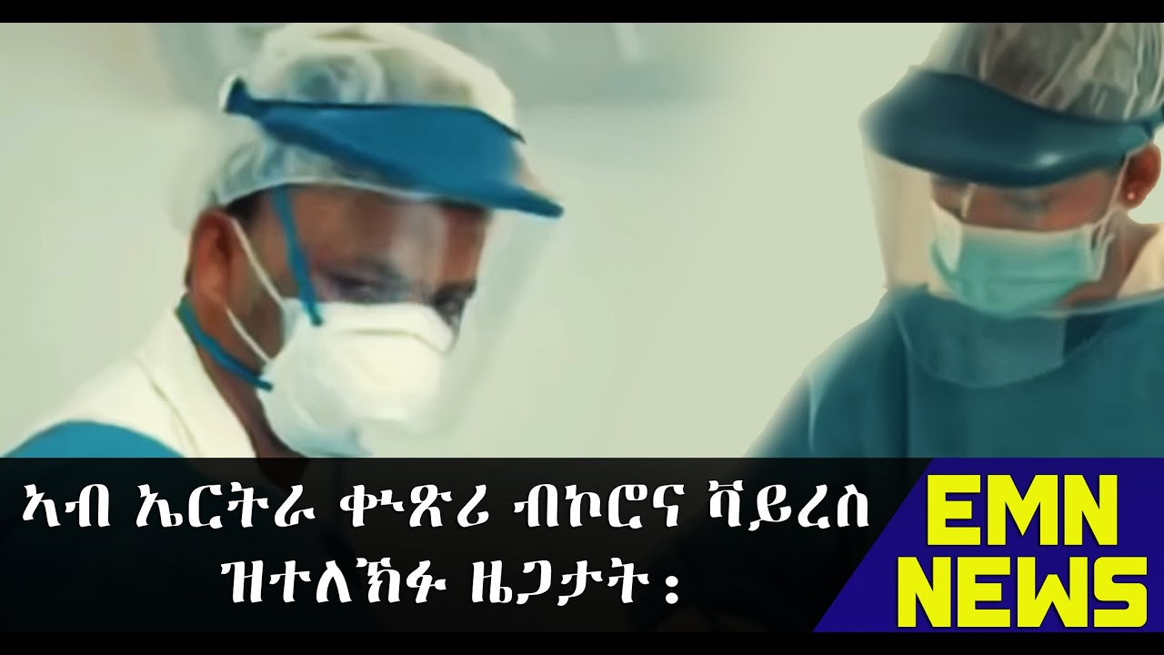 EMN NEWS - Tigrigna for 22 June 2020 | Eritrean Media Network
