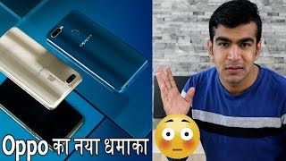 Oppo A7 Launch In India Price !! My Opinion Detail In Hindi