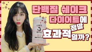 [※스피닝영상 포함/몸무게 공개※] 단백질 쉐이크 정말…