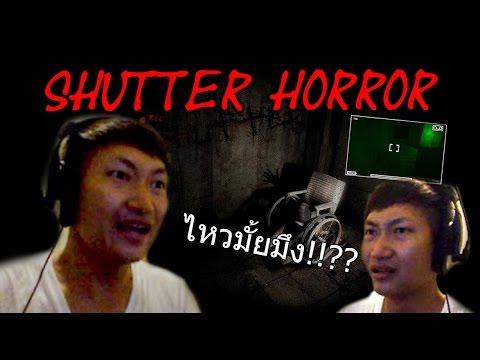 Shutter Horror : เว็บแคมหลอน โรงพยาบาลร้าง [ฉ18+]