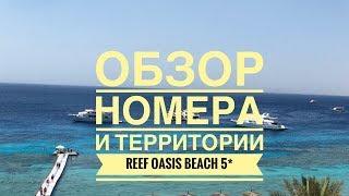 Reef Oasis Beach Resort 5 Шарм Эль Шейх Египет Обзор отеля