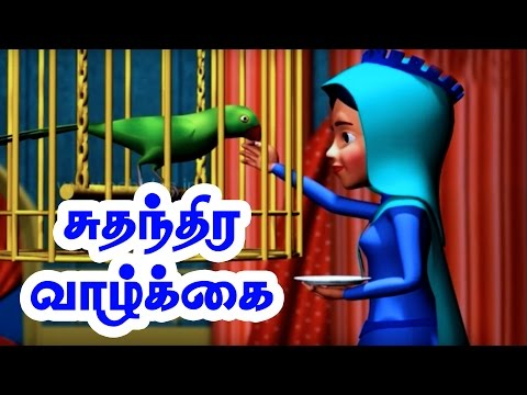 Born to be free | 3D Tenali Raman stories in Tamil | Moral Stories for kids