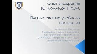 Вебинар: Опыт планирования учебного процесса в Петровском колледже с помощью 1С:Колледж ПРОФ
