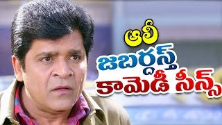 Ali Jabardasth Telugu Comedy Back 2 Back Comedy Scenes Vol 2 || Latest Telugu Comedy 2016
