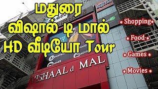 Madurai Vishaal De Mall - Full Video Tour - மதுரை விஷால் டி மால் | Tech Cookies