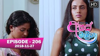 Ahas Maliga | Episode 206 | 2018-11-27 Thumbnail