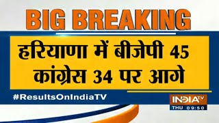 Haryana Election Result 2019: हरियाणा में BJP 45, Congress 34 पर आगे
